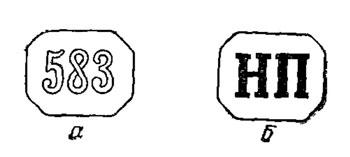 Клейма: КАС.З.1914 , Н.ТЕПЛЯКОВЪ , на